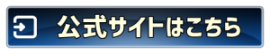 公式サイトバナー