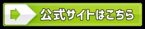 公式サイトバナー画像