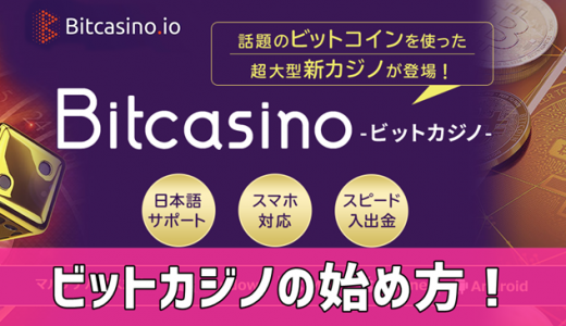 ビットカジノ(Bitcasino)の始め方!登録方法をスマホ画面で解説!