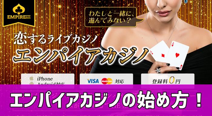 エンパイアカジノ登録トップ画像