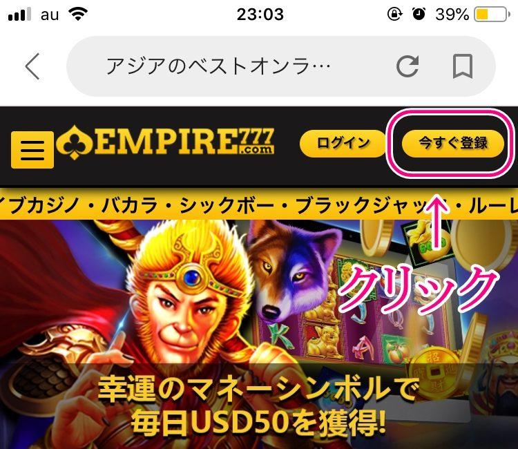 エンパイアカジノ登録画面1