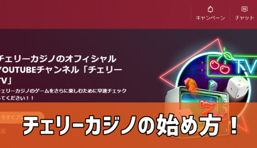 チェリーカジノ(CherryCasino)の始め方!登録方法をスマホ画面で解説