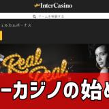 インターカジノトップ画像