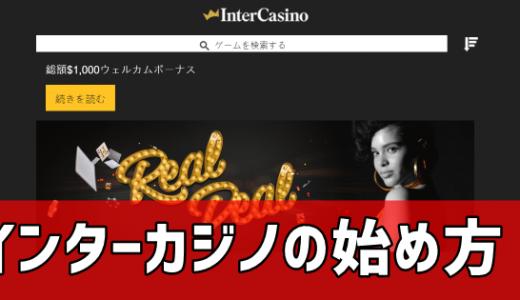 インターカジノ(InterCasino)の始め方!登録方法をスマホ画面で解説