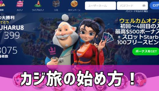 カジ旅(kazitabi)の始め方!登録方法をスマホ画面で解説