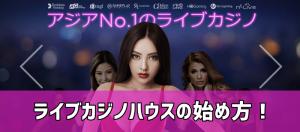 ライブカジノハウストップ画像