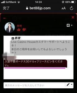 ライブカジノハウス登録画面9