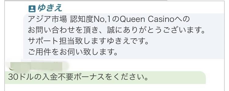 クイーンカジノ入金不要ボーナス申請方法3