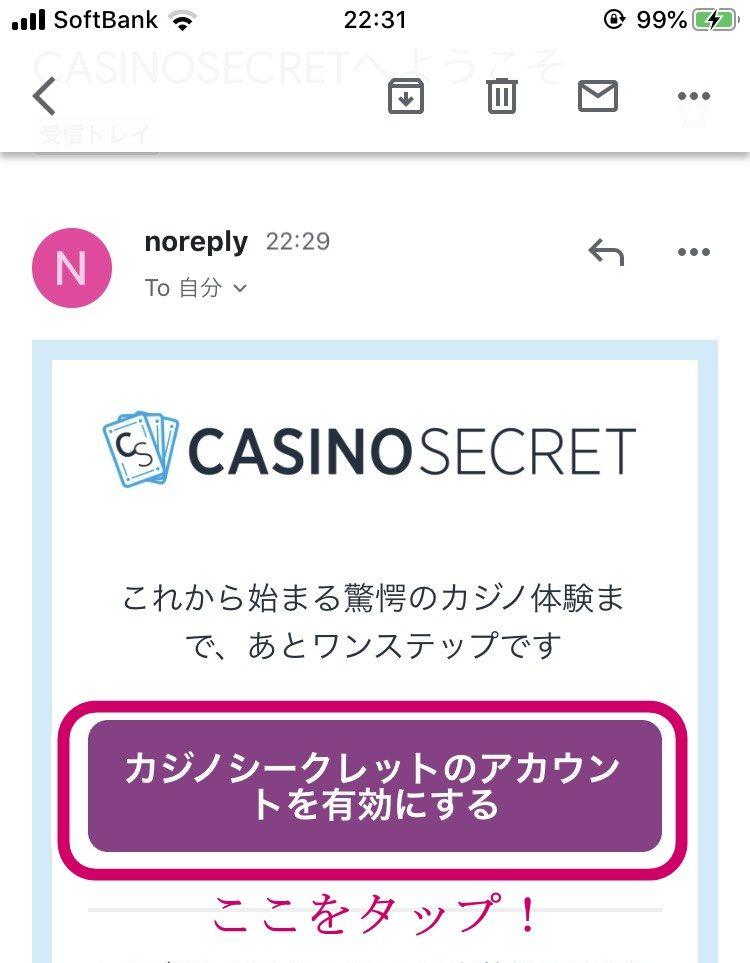 カジノシークレット登録画像5