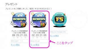 カジノX入金不要ボーナス画面