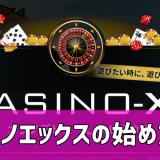 カジノXトップ画像