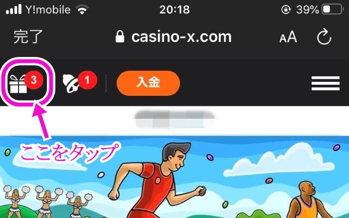 カジノX登録画面6