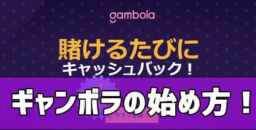 ギャンボラ(gambola)の始め方!登録方法をスマホ画面で徹底解説