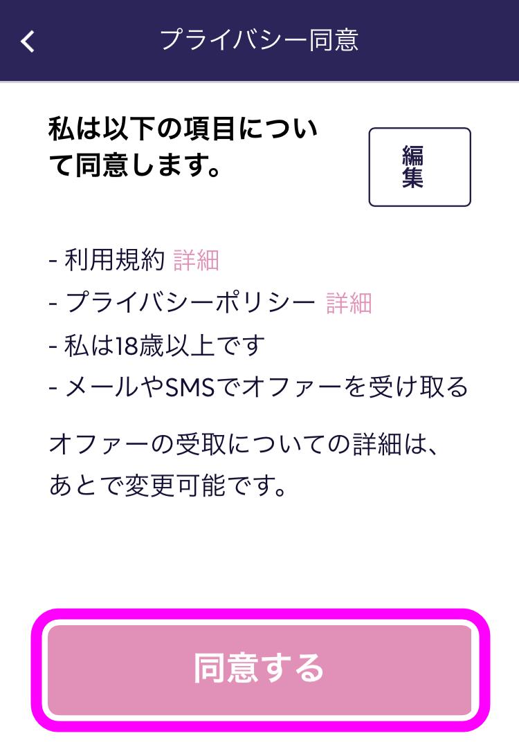 ギャンボラトップ登録画面13