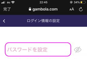 ギャンボラトップ登録画面5