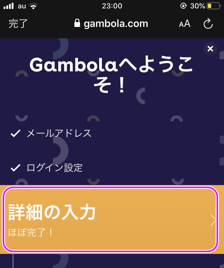ギャンボラトップ登録画面7